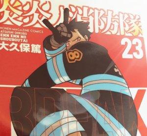 22 巻 ノ 炎炎 消防 隊 炎炎ノ消防隊 22巻